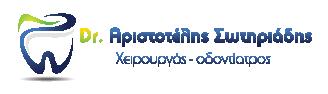 Δρ. Αριστοτέλης Σωτηριάδης Logo